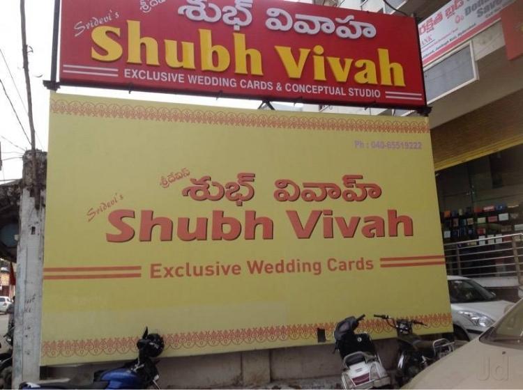 Subh vivah wedding cards