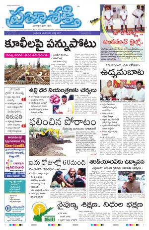 Prajasakti Telugu Daily