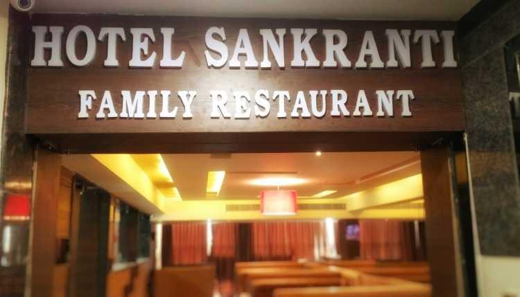 Hotel Sankranti
